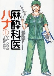 麻酔科医ハナ なかお白亜 1-6巻 (最新巻)までのコミックセット *2017/03/17現在
