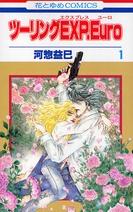 ツーリングエクスプレスユーロ 河惣益巳 1-9巻 (最新巻)までのコミックセット *2017/9/21現在