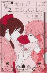 大正ガールズエクスプレス 日下直子 1-6巻 漫画全巻セット/完結