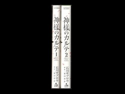 神様のカルテ 石川サブロウ 1-2巻 漫画全巻セット/完結