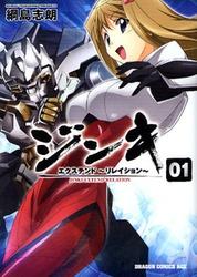 ジンキエクステンドリレイション 綱島志朗 1-5巻 (最新巻)までのコミックセット *2012/8/5現在