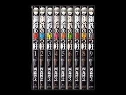 鋼鉄の華っ柱 西森博之 1-9巻 漫画全巻セット/完結