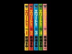 エリート 新條まゆ 1-5巻 漫画全巻セット/完結
