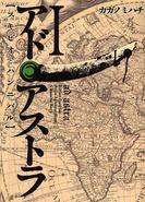 アドアストラ カガノミハチ 1-13巻 (最新巻)までのコミックセット *2018/4/29現在