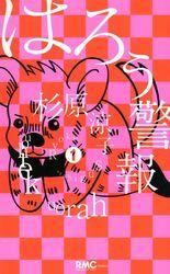 はろう警報 杉原涼子 1-2巻 漫画全巻セット/完結