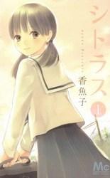 シトラス 香魚子 1-2巻 漫画全巻セット/完結