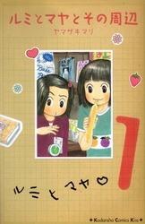 ルミとマヤとその周辺 ヤマザキマリ 1-3巻 漫画全巻セット/完結