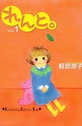 れんと 軽部潤子 1-3巻 漫画全巻セット/完結
