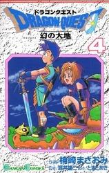 ドラゴンクエスト幻の大地 神崎まさおみ 1-10巻 漫画全巻セット/完結