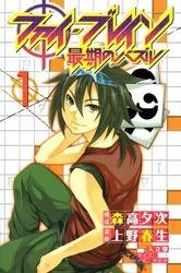 ファイブレイン最後のパズル 上野春生 1-3巻 漫画全巻セット/完結