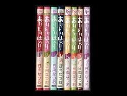 ありをりはべり 日向なつお 1-8巻 漫画全巻セット/完結
