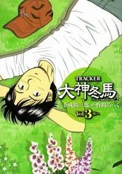 トラッカー大神冬馬 野間ろっく 1-3巻 漫画全巻セット/完結