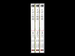 イヴの時間 太田優姫 1-3巻 漫画全巻セット/完結