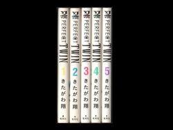 パーフェクトツイン きたがわ翔 1-5巻 漫画全巻セット/完結