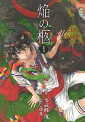 焔の柩 よしゆき 1-3巻 漫画全巻セット/完結