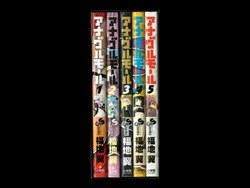 アナグルモール 福地翼 1-5巻 漫画全巻セット/完結