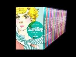 生徒諸君最終章旅立ち 庄司陽子 1-26巻 (最新巻)までのコミックセット *2018/4/29現在