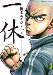 一休 橋本エイジ 1-2巻 漫画全巻セット/完結