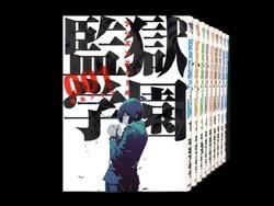 監獄学園 平本アキラ 1-28巻 漫画全巻セット/完結