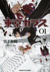 東京カラス 宮下裕樹 1-10巻 漫画全巻セット/完結