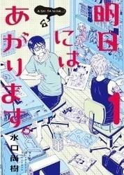 明日にはあがります。 水口尚樹 1-5巻 漫画全巻セット/完結