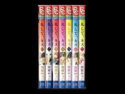 一礼してキス 加賀やっこ 1-7巻 漫画全巻セット/完結