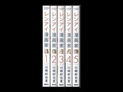 レンアイ漫画家 山崎紗也夏 1-5巻 漫画全巻セット/完結