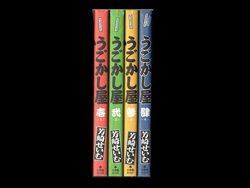 うごかし屋 芳崎せいむ 1-4巻 漫画全巻セット/完結