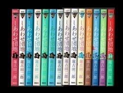 しあわせ団地 蓮古田二郎 1-14巻 漫画全巻セット/完結