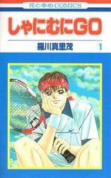 しゃにむにGO 羅川真里茂 1-32巻 漫画全巻セット/完結