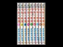 ハルキヨ オザキアキラ 1-9巻 漫画全巻セット/完結