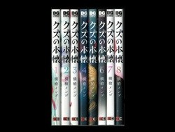 クズの本懐 横槍メンゴ 1-8巻 漫画全巻セット/完結