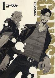 ギャングスタ コースケ 1-8巻 (最新巻)までのコミックセット *2018/9/16現在