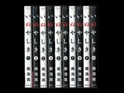 いぬやしき 奥浩哉 1-10巻 漫画全巻セット/完結