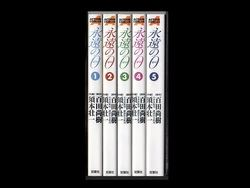 永遠の0[永遠のゼロ] 須本壮一 1-5巻 漫画全巻セット/完結