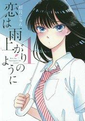 恋は雨上がりのように 眉月じゅん 1-10巻 漫画全巻セット/完結