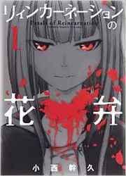 リィンカーネーションの花弁 小西幹久 1-8巻 (最新巻)までのコミックセット *2018/9/16現在