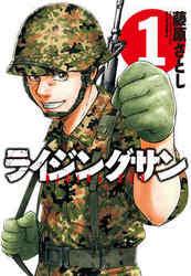 ライジングサン 藤原さとし 1-15巻 漫画全巻セット/完結