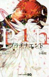 プラチナエンド 小畑健 1-8巻 (最新巻)までのコミックセット *2018/5/3現在