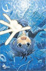 サイケまたしても 福地翼 1-11巻 (最新巻)までのコミックセット *2018/5/3現在