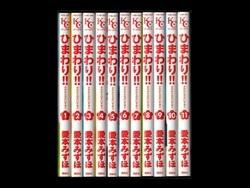 ひまわりそれからのだいすき 愛本みずほ 1-11巻 漫画全巻セット/完結