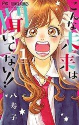 こんな未来は聞いてない 八寿子 1-6巻 漫画全巻セット/完結