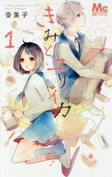 きみとユリイカ 香魚子 1-4巻 漫画全巻セット/完結