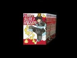 炎炎ノ消防隊 大久保篤 1-13巻 (最新巻)までのコミックセット *2018/5/3現在