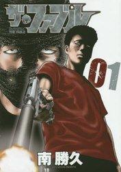 ザファブル 南勝久 1-15巻 (最新巻)までのコミックセット *2018/9/16現在