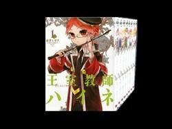 王室教師ハイネ 赤井ヒガサ 1-11巻 (最新巻)までのコミックセット *2018/9/16現在