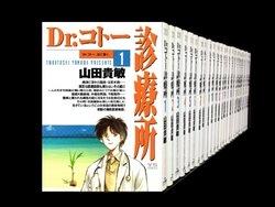 Dr.コトー診療所 山田貴敏 1-25巻 (最新巻)までのコミックセット *2010/8/6現在