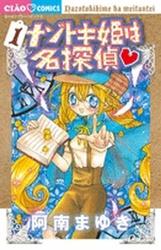 ナゾトキ姫は名探偵 阿南まゆき 1-11巻 (最新巻)までのコミックセット *2017/04/6現在