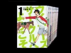 ウイナーズサークルへようこそ 甲斐谷忍 1-9巻 (最新巻)までのコミックセット *2017/04/10現在