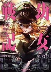 幼女戦記 東條チカ 1-9巻 (最新巻)までのコミックセット *2018/9/16現在